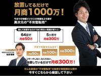 1撃300万!ノーリスクで利益確定!投資型転売ビジネス.PNG