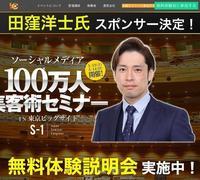 5000人セミナー無料体験説明会.jpg