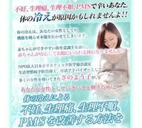 7割以上の女性が悩んでいる体の冷え改善セミナー映像.jpg