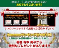 Amazon個人輸入超実践転売セミナー.PNG