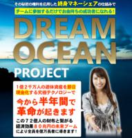 DreamOceanプロジェクト.PNG