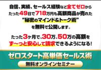 「ゼロスタート高単価セールス術」無料オンラインセミナー.PNG