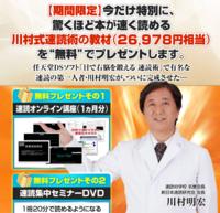 『速読オンライン講座』お試し入会キャンペーン.PNG