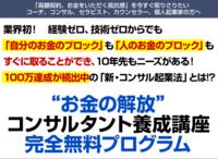【お金の解放コンサルタント養成講座】完全無料プログラム.PNG