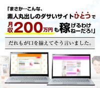 【フュージョンメディア・アフィリエイト】パーフェクトマスタープロジェクト.jpg