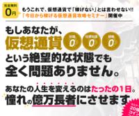 【今日から稼げる】仮想通貨攻略セミナー.PNG