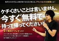 【動画映像】2015年春 アフィリエイト初心者セミナー.jpg
