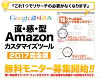 【Google認可】「神ツール無料モニター募集キャンペーン」.PNG