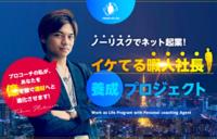 ひまじん社長養成プロジェクト.PNG