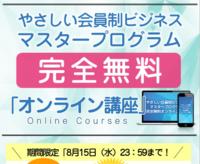 やさしい会員制ビジネスマスタープログラム完全無料オンライン講座.PNG