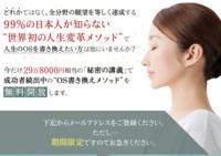 ザ・リボーン【史上最高の自分に生まれ変わるプログラム】.PNG