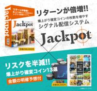 シグナル配信システム【JACKPOT(ジャックポット)】.PNG