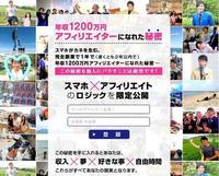 スマホアフィリエイト2015年マル秘必勝ガイド.jpg