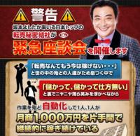 チームS緊急特別座談会.PNG