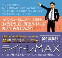 デイトレMAX無料オンライン講座.png