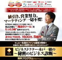 ビジネスドクター・木戸一敏の 〜秘密のビジネス診断〜.PNG
