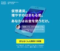 ビットコイン女子を緊急取材!.PNG