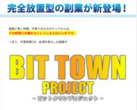 ビットタウンプロジェクト.PNG