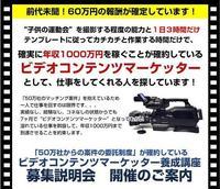 ビデオコンテンツマーケッター養成講座.jpg