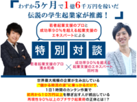 プチサク起業術継承プロジェクト.PNG