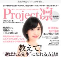 プロジェクト凛.PNG