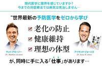 ヘルスコンサルタント養成講座.jpg