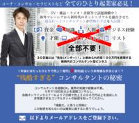 メンターコンサルタント養成アカデミー【3期】.PNG