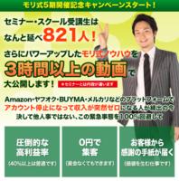 モリ式愛されるネットショップ構築術キャンペーン2018.PNG