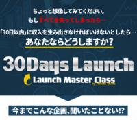 ローンチマスタークラス〜30 Days ローンチ.PNG