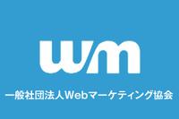 一般社団法人Webマーケティング協会.png