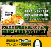 主要仮想通貨6種対応!!自動売買システム完全無料プレゼント!!.PNG