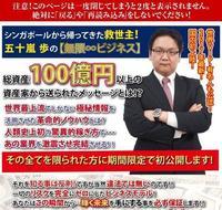 五十嵐歩の【無限∞ビジネス】.jpg