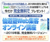 仙道塾Web集客オンライン講座.PNG
