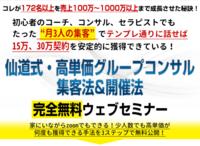 仙道式・高単価グループコンサル集客法&開催法.PNG