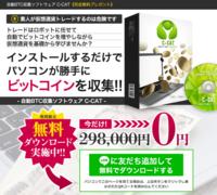 仮想通貨自動売買システム C-CATプレゼント.PNG