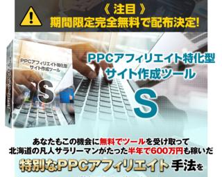 伊藤式AACベーシックメンバー募集.PNG