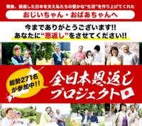 全日本恩返しプロジェクト.PNG