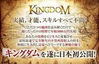 冒険の宝箱 キングダム〜5つの地図.jpg
