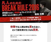 凡人のためのBreak Rule 2016.jpg