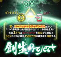 創生プロジェクト.PNG