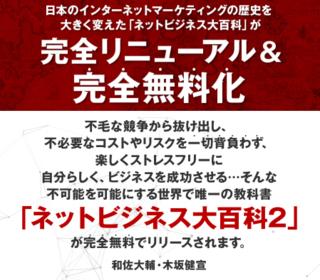 和佐大輔の『ネットビジネス大百科2』.PNG