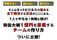 和佐大輔の1億稼ぐ最強のチーム論・無料音声セミナー.jpg