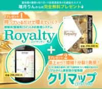 増殖系(繁殖系)コインLINE配信システム Royaltyプレゼント♪.PNG