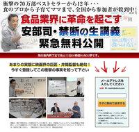 安部司・禁断の生講義 緊急無料公開.png