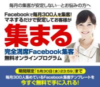 完全満席Facebook集客術.PNG