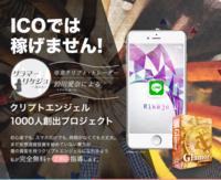 専業クリプトトレーダーLINE配信システム【Rikejo】完全無料プレゼント!!.PNG