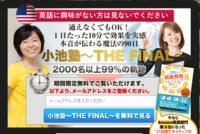 小池塾13期 本音が伝わる10分間英会話法.PNG