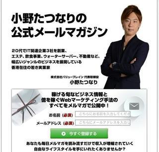 小野たつなり公式メールマガジン.jpg