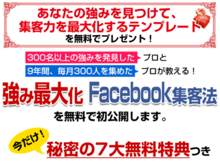 強み最大化! Facebook集客 完全無料プログラム.PNG