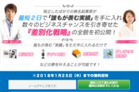新規客を独り占めする差別化戦略.PNG